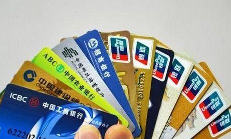 央行报告:我国人均拥有7.6个银行账户、持有5.7张银行卡