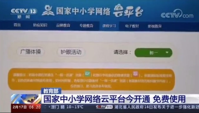 国家中小学网络云平台今免费开通