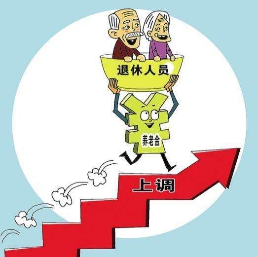 31省份已全部上涨养老金