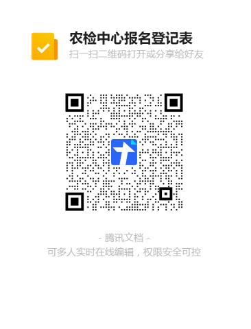 1农检中心报名登记表二维码.png