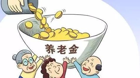 """退休人员养老金再上调4.5% 实现""""17连涨"""""""