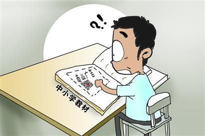 教育部:中小学教材中不得夹带任何商业广告或教学辅助资料二维码等信息